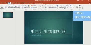 PPT保存主题样式并应用到单页幻灯片的教程