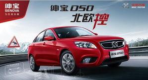 襄阳北京汽车 爱上绅宝D50的六个理由