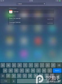 不再白苹果 iPad更新iOS7 beta2版效果预览