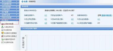 图:用户管理界面-南阳教育网