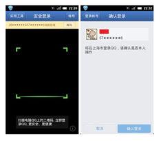 酒店上网QQ被盗频发 手机管家安全登录防盗号