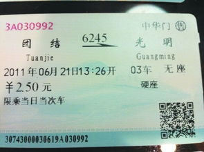 到北京的车票是什么样子吗?你知道在江苏,还有一个站在出售这样的...