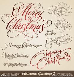 圣诞快乐艺术字体图片