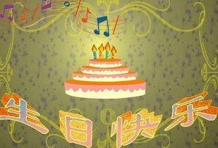 生日的祝福语,生日感言简短些真实点