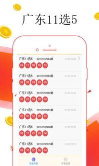 广东体彩十一选五app