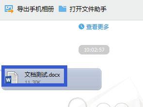 手机QQ接收的文件,登陆电脑后怎么查