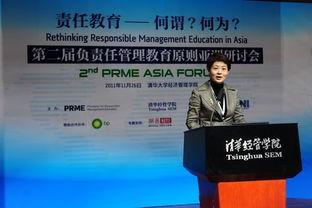 BP中国企业社会责任资深经理张磊女士发言-第二届PRME会议探讨商...