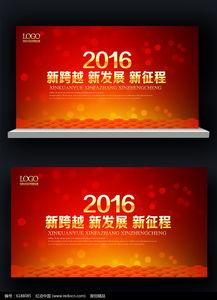 红色高端酒会背景板展板PSD素材下载 编号6188085 红动网
