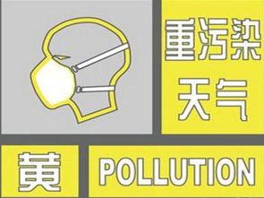 ...发布重污染天气黄色预警 启动III级应急响应-河南地区最权威的国家重...