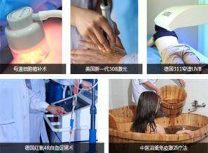 白斑初期症状图片与治疗