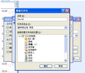 outlook邮箱2007版邮件自动进入相应文件夹设置