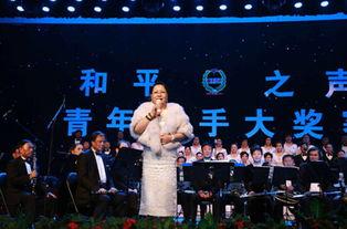 和平之声 青年歌手大奖赛耀世开唱