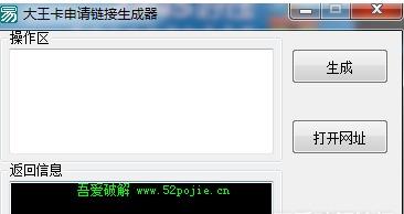 腾讯大王卡自动生成申请链接工具 腾讯大王卡领取链接生成软件1.0 全...