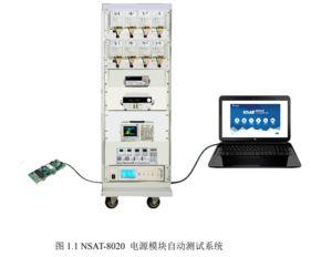 电源模块自动测试系统用户手册详细资料免费下载