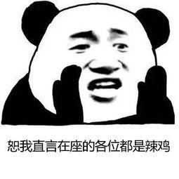 表情 张学友熊猫头喊话表情 恕我直言在座的各位都是辣鸡 九蛙图片 ...