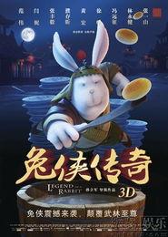 3D动漫电影 兔侠传奇 今日上映 细数六大看点