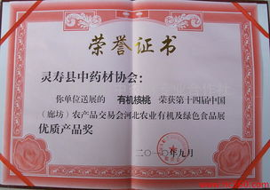 拿荣誉证书的感谢说说 公司获得荣誉证书感言 得荣誉证书的感想句子