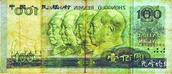 九九真元-最罕见的水印头像倒置真币   背景:2011年5月16日,一篇题为《罕见...
