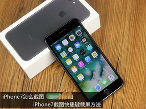 iphone7怎么截图 苹果7截图 截屏方法介绍