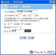 QQ空间3.1FLASH动画模块使用教程