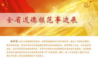 ...道德模范事迹展助人为乐典型:赵庆简要事迹:赵庆于2006年5月利...