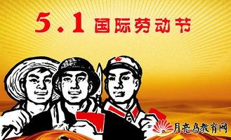 五一劳动节的由来五十字
