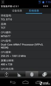 整合百度云 4.3寸超简设计TCL S710评测