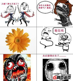 御龙决玩家暴走漫画 哀悼被捅的菊花