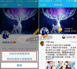 怎么样?更换背景后的手机QQ空间是不是很漂亮呢?觉得这篇手机QQ...