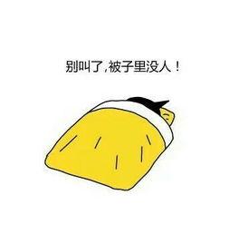 搞笑文字卡通图片小故事 周末就该睡觉