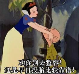 白雪公主 毁童年系列表情包