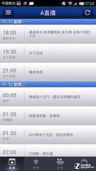 CCTV5没有的咱也有 A直播