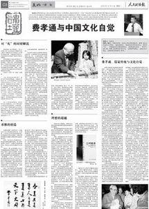...法学家朱苏力 费孝通与中国文化自觉