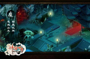 阴森冰冷的天魔宫-神话世界 13日首测 绝美场景曝光