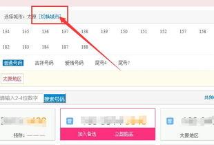 中国移动网上营业厅我要怎么才能选手机号码