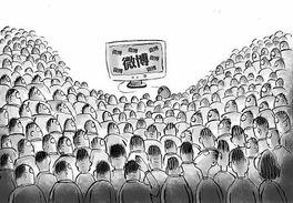 超七成人认为 网络围观 会形成强大舆论监督力量