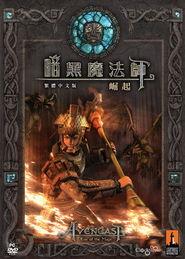 简介 暗黑魔法师 崛起 Avencast Rise Mage v1.04繁体中文硬盘版 王朝...