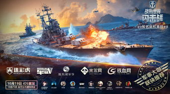 战舰世界闪击战 战舰世界闪击战官网 战舰世界闪击战礼包