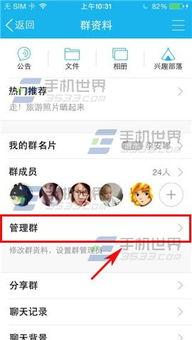 手机QQ群资料怎么修改