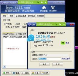 豪迪QQ群发器企业版2015最新免费破解版下载