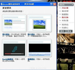 qq空间flash动画模块使用图文教程 qq空间flash是什么-QQ空间的flash...