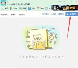 QQ群相册如何上传照片