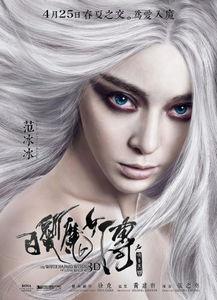 界之第二白瞳-定于4月25日全国公映的   电影   《白发魔女传之明月天国》(以下简称...