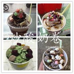 中国炒酸奶卷 炒冰淇淋卷多少钱一台 技术免费 供应中国炒酸奶卷 炒冰...