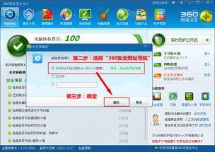 ...浏览器,如何将360安全网址导航设为主页 -主页锁定