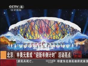 北京 申奥元素成 迎新年倒计时 活动亮点