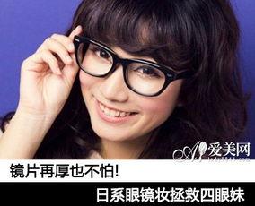 如今框架眼镜不止是矫正视力的辅助工具,更是时尚-日系 眼镜妆 拯救...