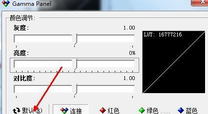 显示器亮度调节