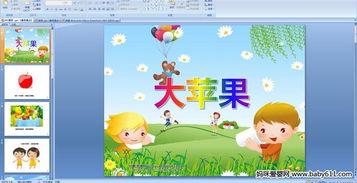 幼儿园小班语言儿歌 大苹果PPT课件