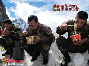 ...藏军区边防团的训练和生活-军人风采贴图-5-边防战士的艰苦生活,...